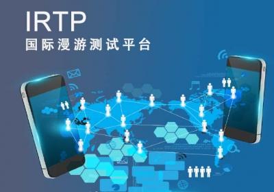 IRTP移动网络国际漫游测试